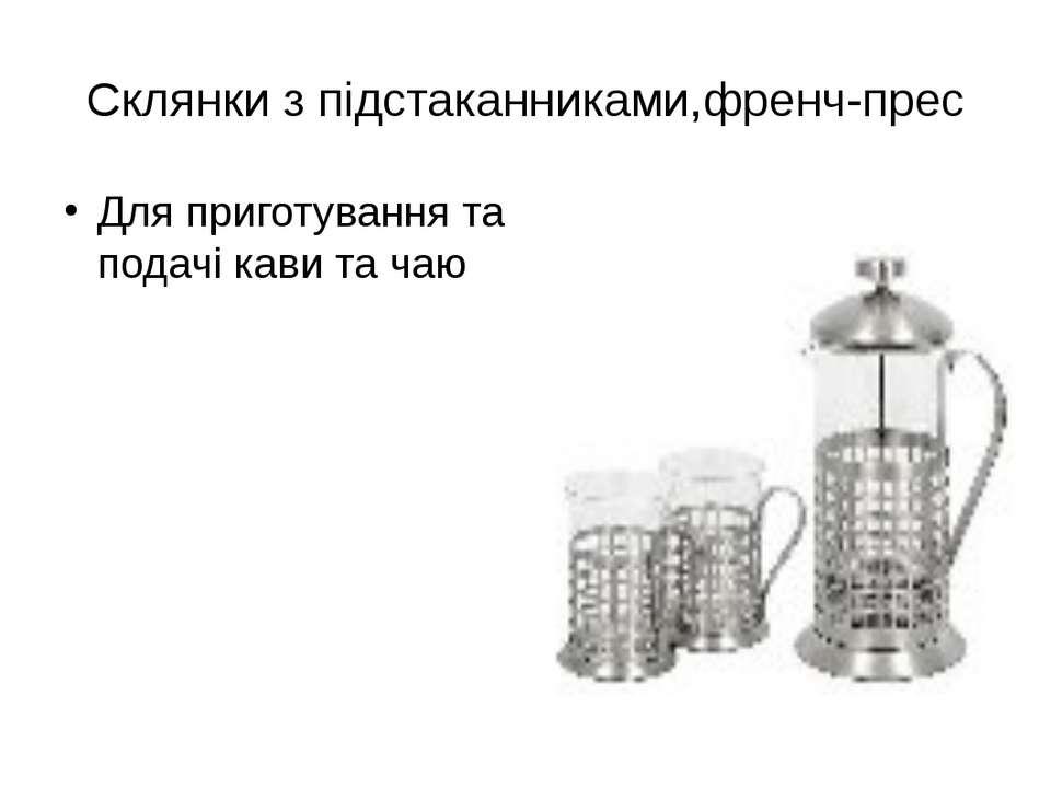 Склянки з підстаканниками,френч-прес Для приготування та подачі кави та чаю