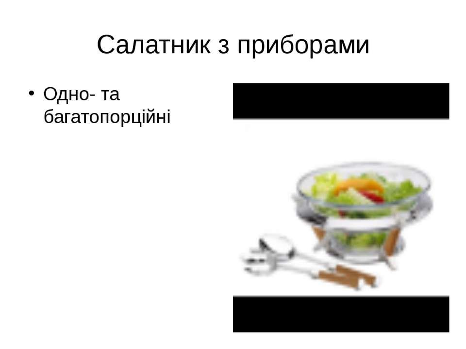 Салатник з приборами Одно- та багатопорційні