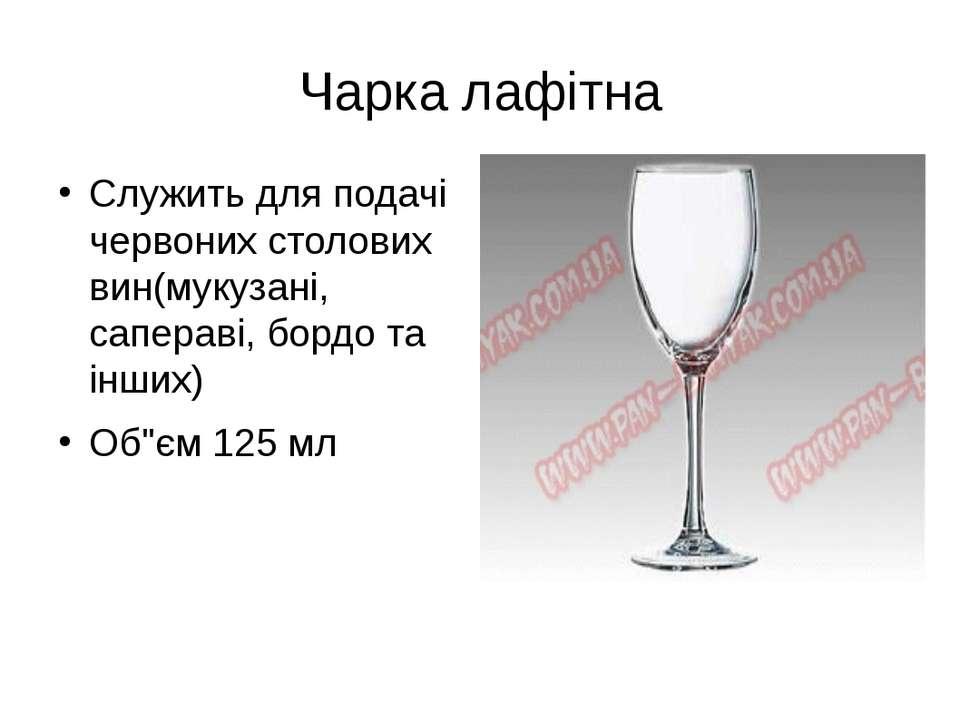 Чарка лафітна Служить для подачі червоних столових вин(мукузані, сапераві, бо...