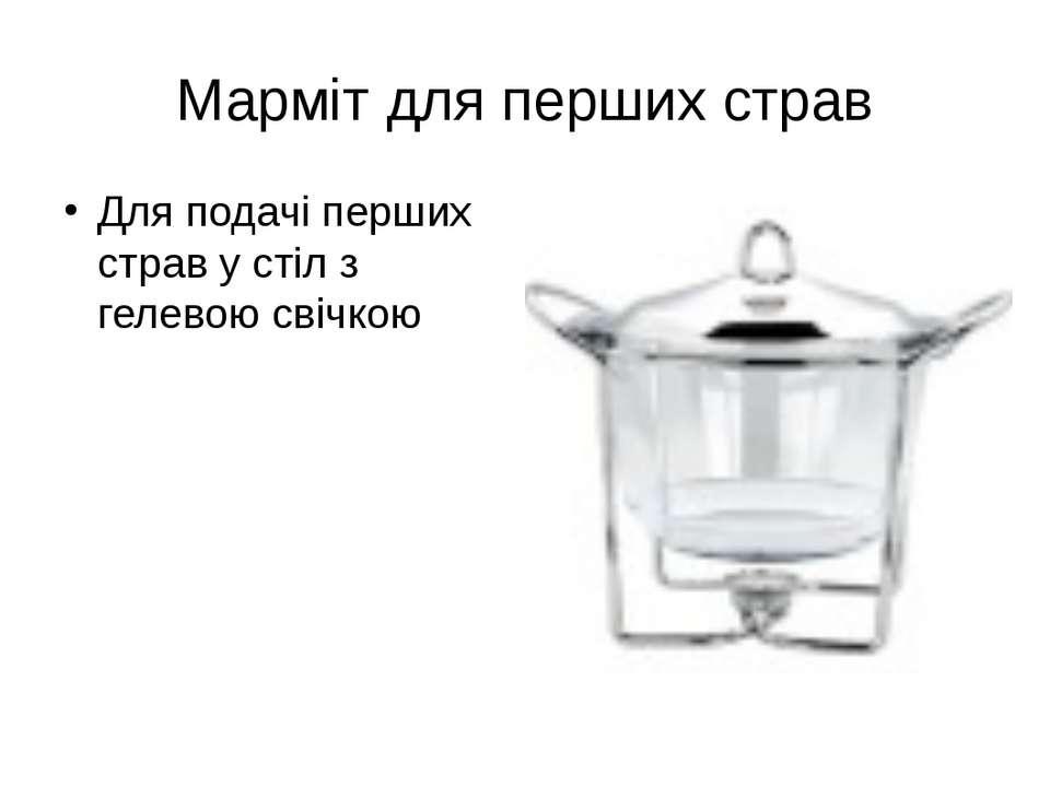 Марміт для перших страв Для подачі перших страв у стіл з гелевою свічкою