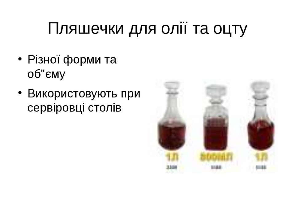 """Пляшечки для олії та оцту Різної форми та об""""єму Використовують при сервіровц..."""