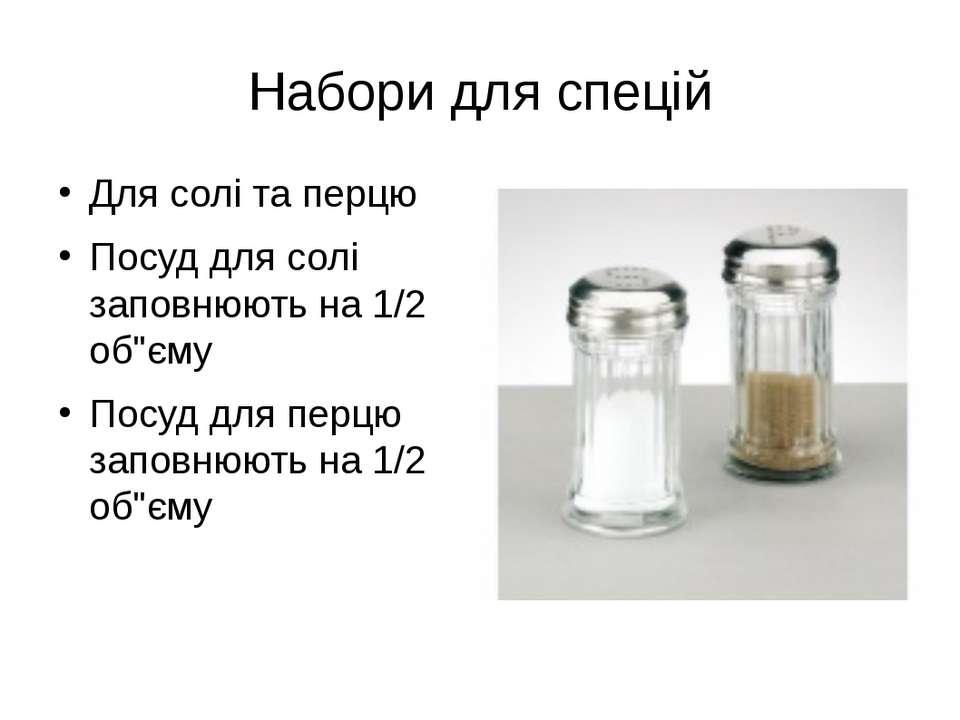 """Набори для спецій Для солі та перцю Посуд для солі заповнюють на 1/2 об""""єму П..."""