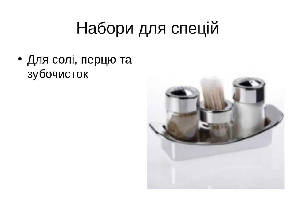 Набори для спецій Для солі, перцю та зубочисток