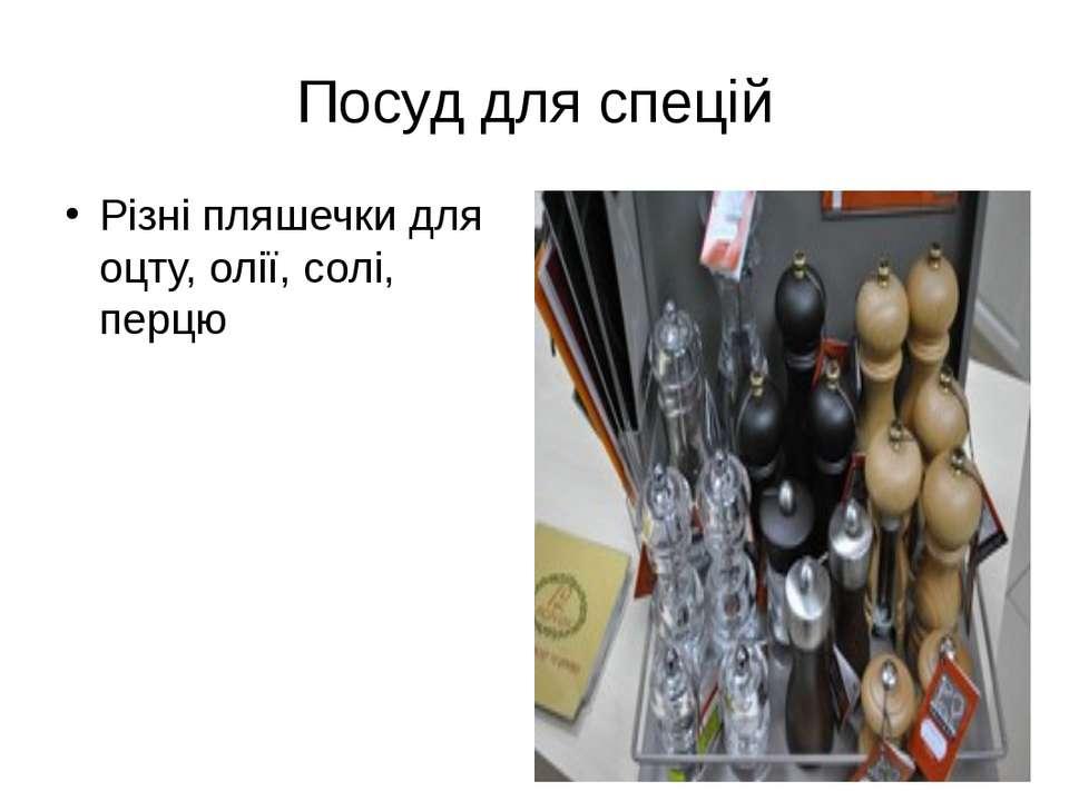Посуд для спецій Різні пляшечки для оцту, олії, солі, перцю