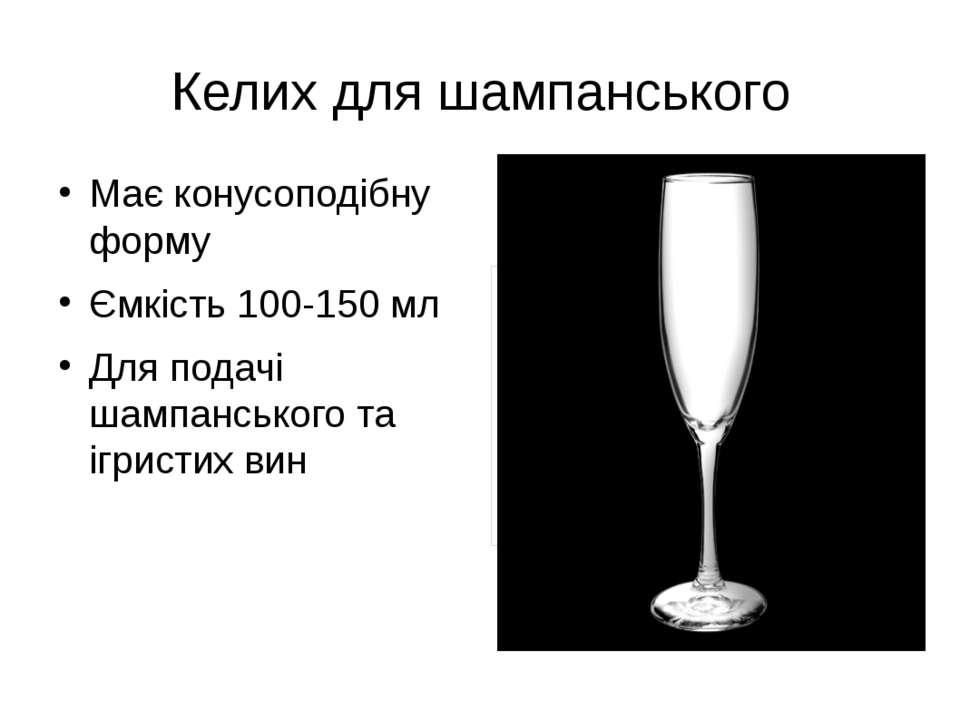 Келих для шампанського Має конусоподібну форму Ємкість 100-150 мл Для подачі ...