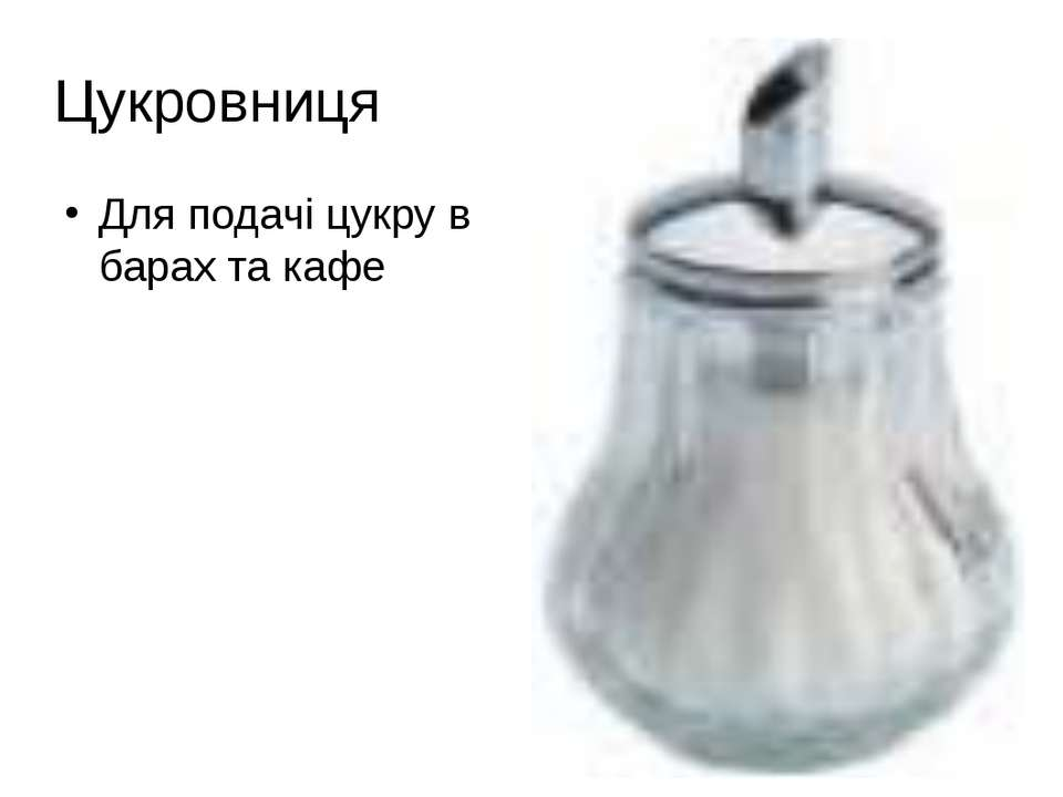 Цукровниця Для подачі цукру в барах та кафе