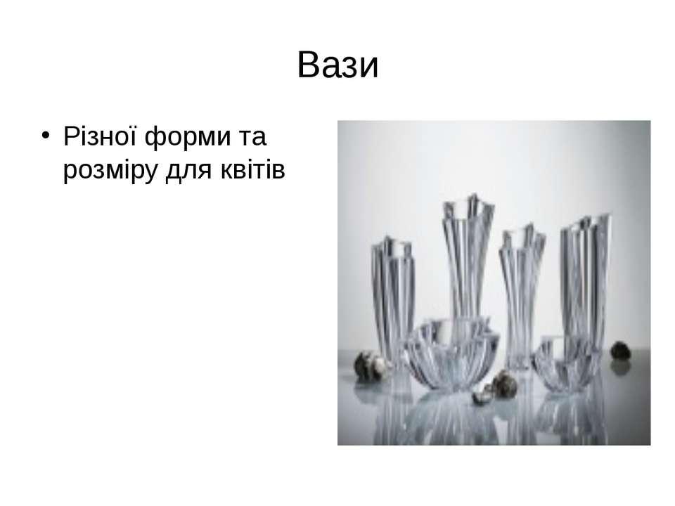 Вази Різної форми та розміру для квітів