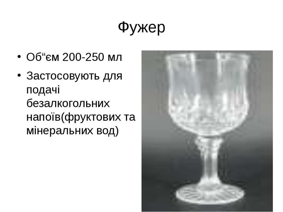 "Фужер Об""єм 200-250 мл Застосовують для подачі безалкогольних напоїв(фруктови..."