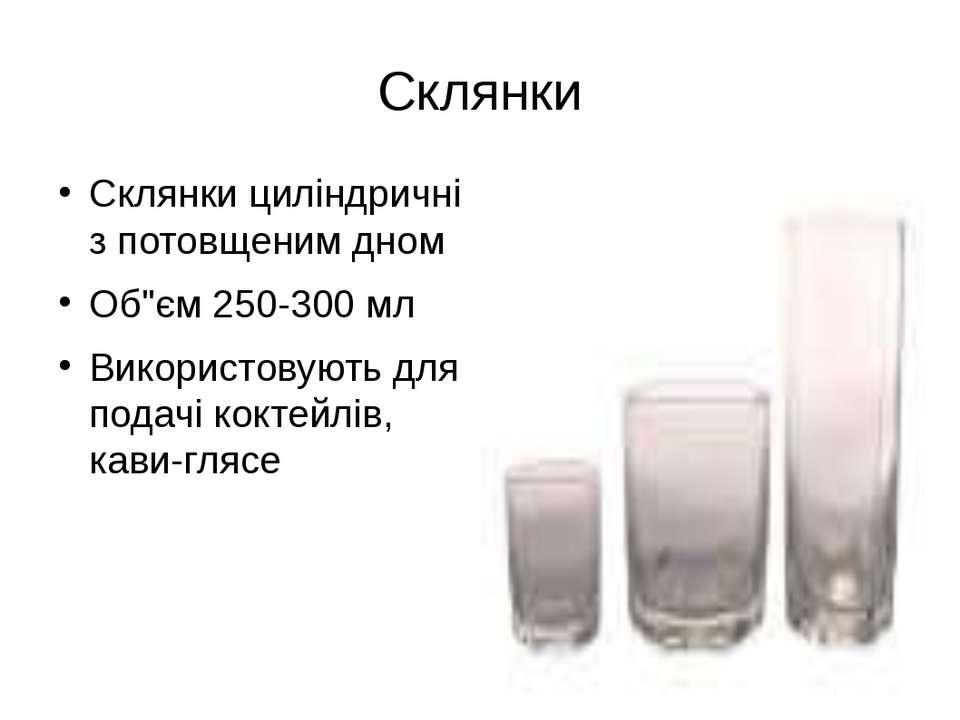 """Склянки Склянки циліндричні з потовщеним дном Об""""єм 250-300 мл Використовують..."""