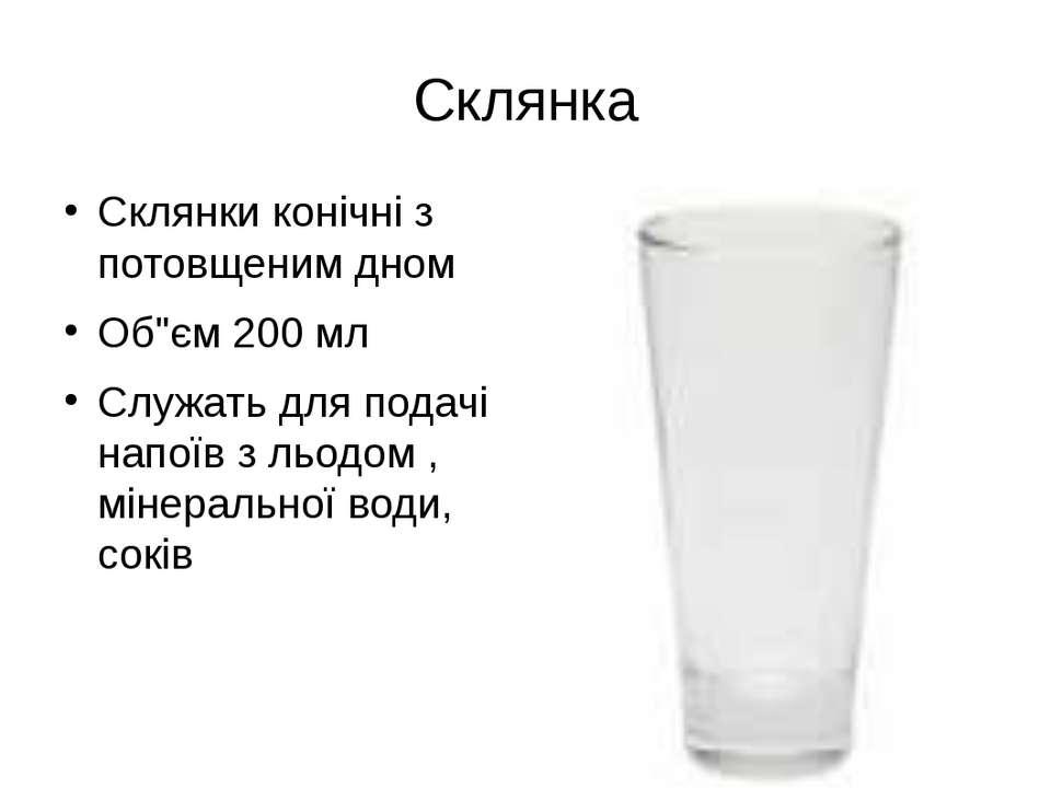 """Склянка Склянки конічні з потовщеним дном Об""""єм 200 мл Служать для подачі нап..."""