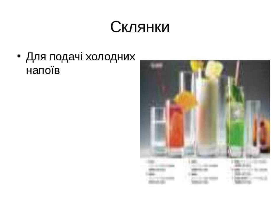 Склянки Для подачі холодних напоїв