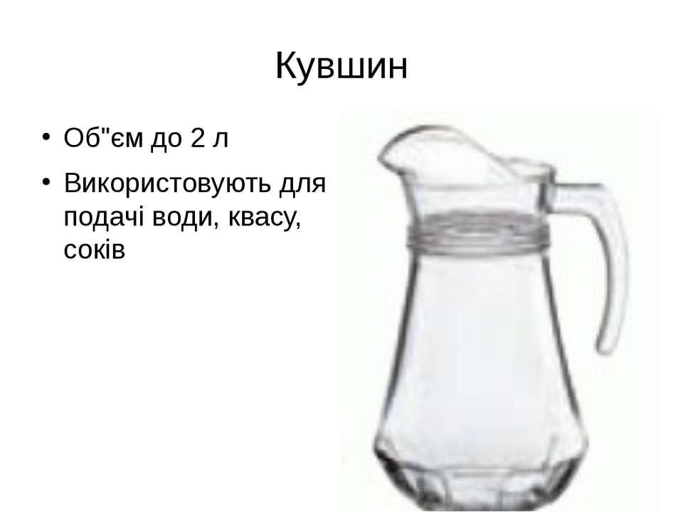 """Кувшин Об""""єм до 2 л Використовують для подачі води, квасу, соків"""