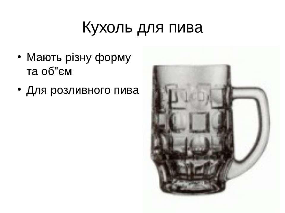 """Кухоль для пива Мають різну форму та об""""єм Для розливного пива"""