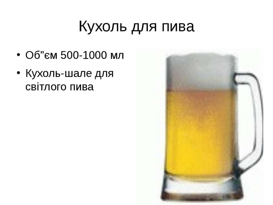 """Кухоль для пива Об""""єм 500-1000 мл Кухоль-шале для світлого пива"""