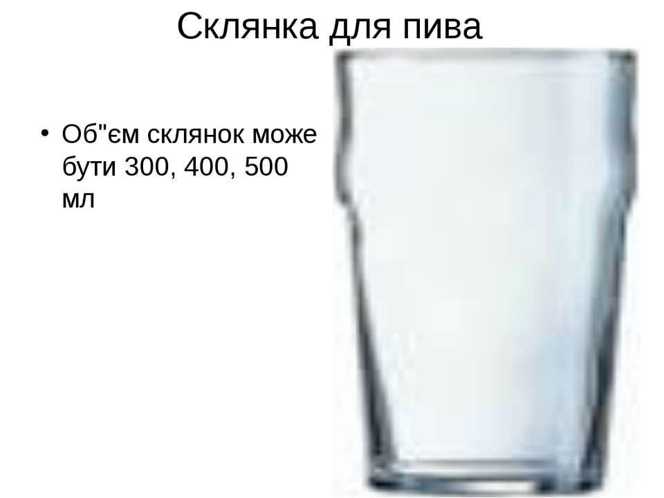 """Склянка для пива Об""""єм склянок може бути 300, 400, 500 мл"""