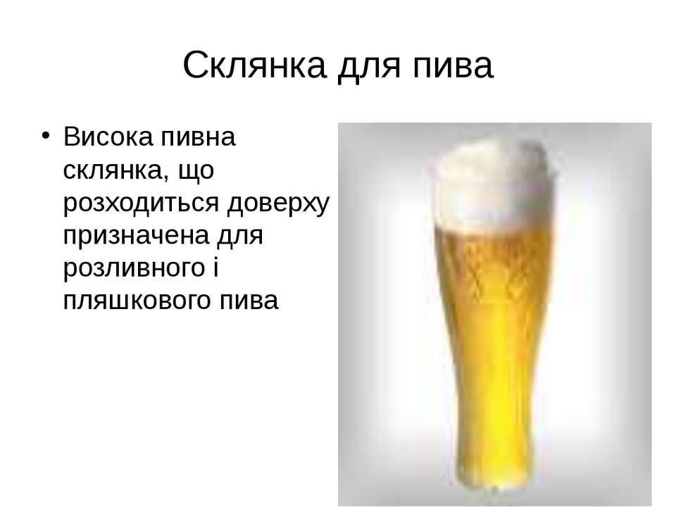 Склянка для пива Висока пивна склянка, що розходиться доверху призначена для ...