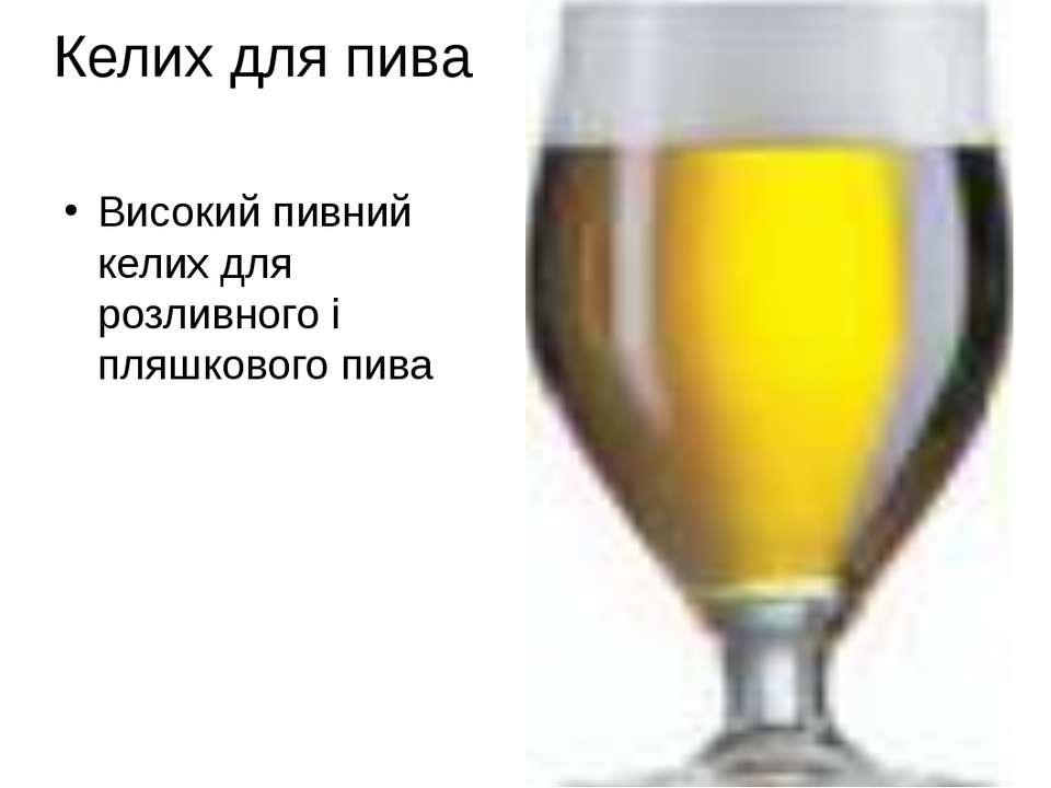 Келих для пива Високий пивний келих для розливного і пляшкового пива
