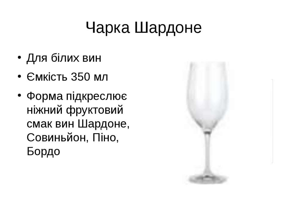 Чарка Шардоне Для білих вин Ємкість 350 мл Форма підкреслює ніжний фруктовий ...