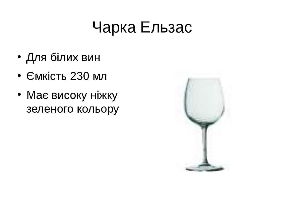 Чарка Ельзас Для білих вин Ємкість 230 мл Має високу ніжку зеленого кольору