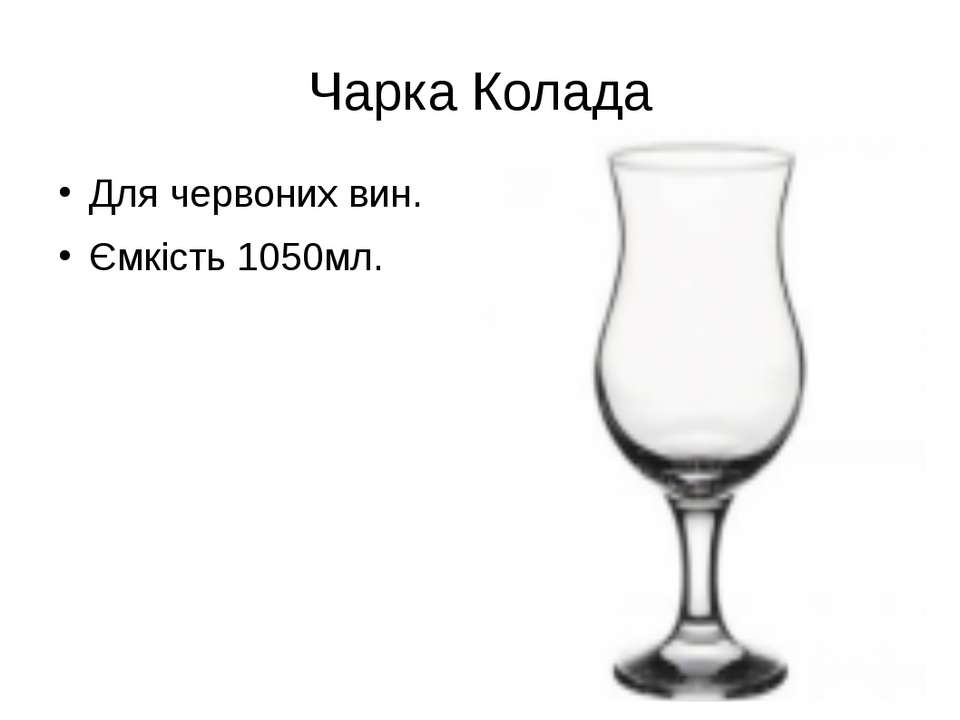 Чарка Колада Для червоних вин. Ємкість 1050мл.