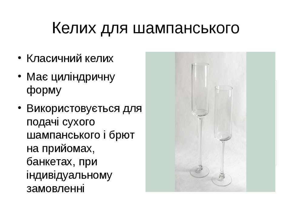 Келих для шампанського Класичний келих Має циліндричну форму Використовується...
