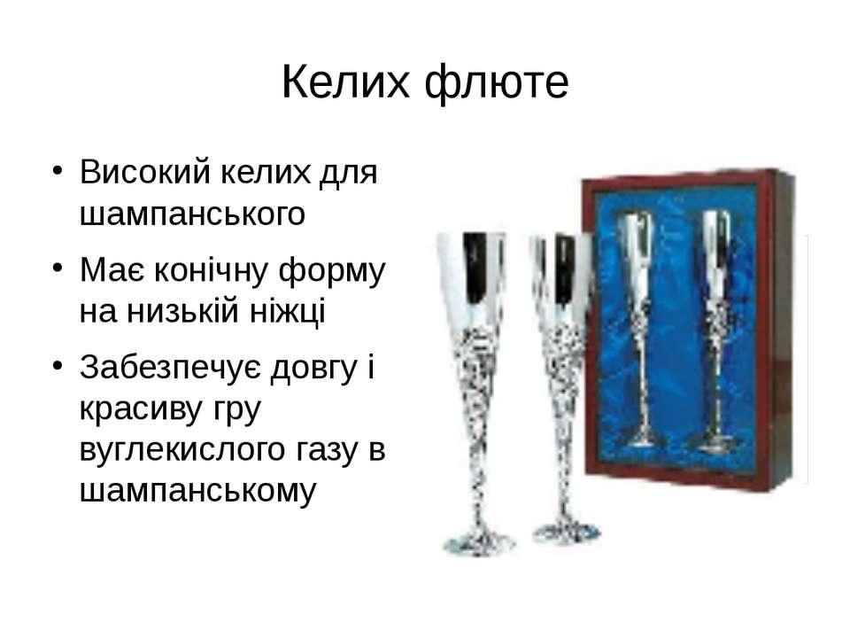 Келих флюте Високий келих для шампанського Має конічну форму на низькій ніжці...