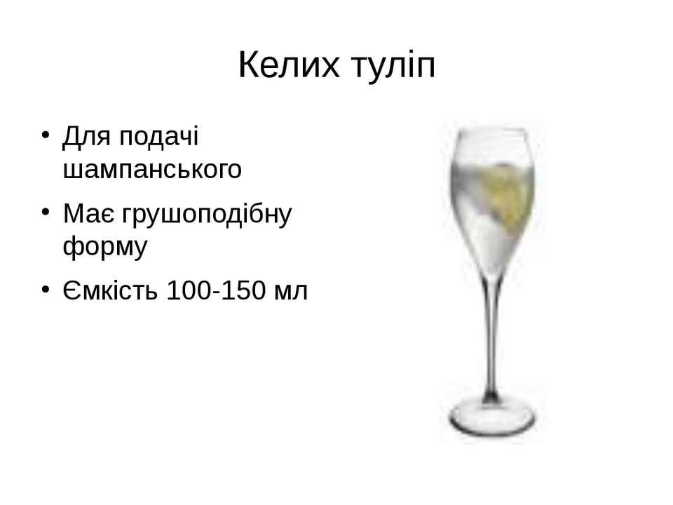 Келих туліп Для подачі шампанського Має грушоподібну форму Ємкість 100-150 мл