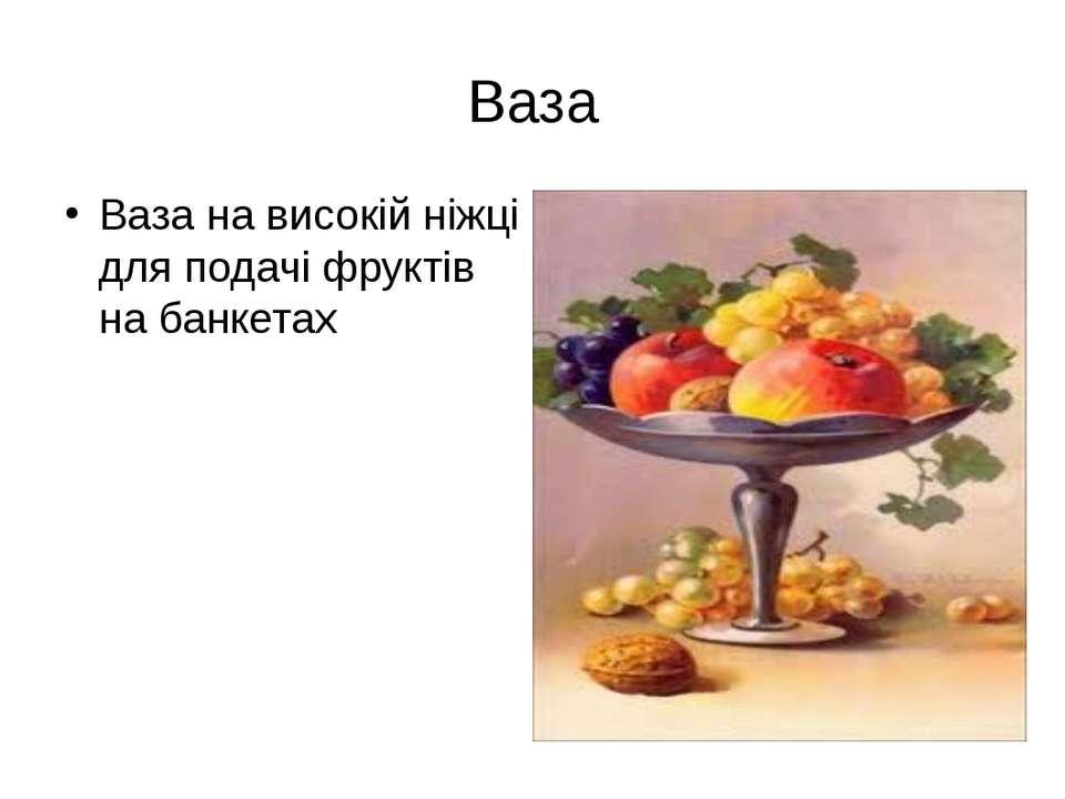 Ваза Ваза на високій ніжці для подачі фруктів на банкетах