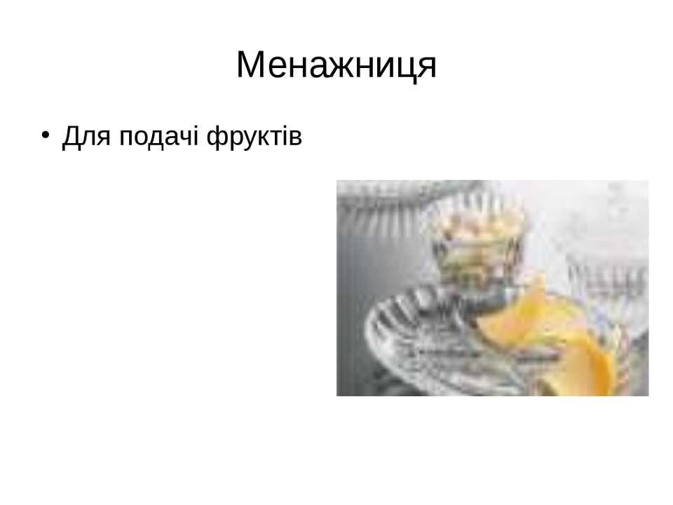 Менажниця Для подачі фруктів