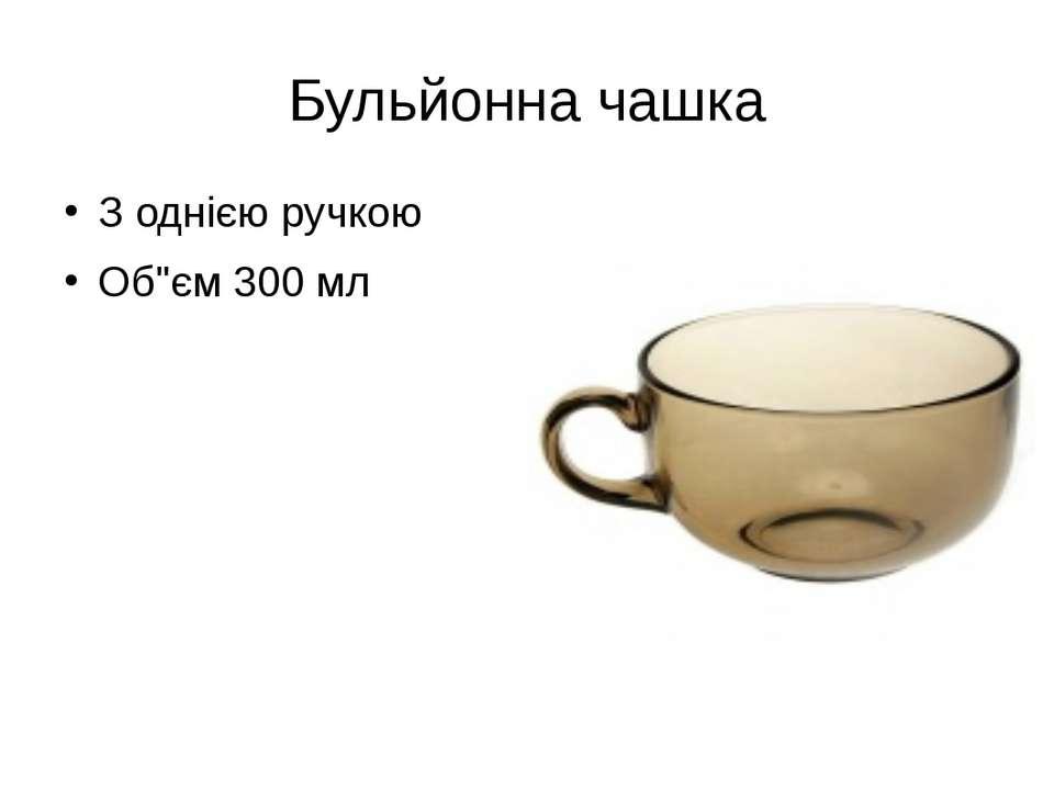 """Бульйонна чашка З однією ручкою Об""""єм 300 мл"""