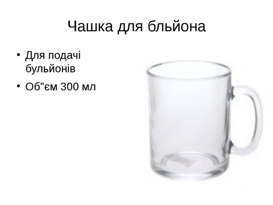 """Чашка для бльйона Для подачі бульйонів Об""""єм 300 мл"""