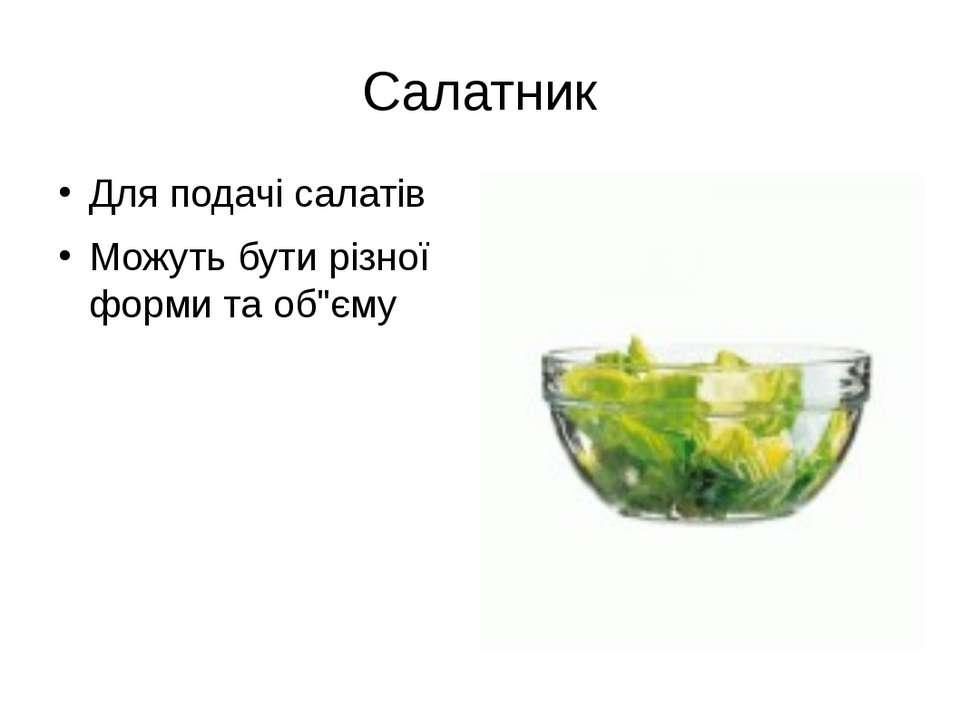 """Салатник Для подачі салатів Можуть бути різної форми та об""""єму"""