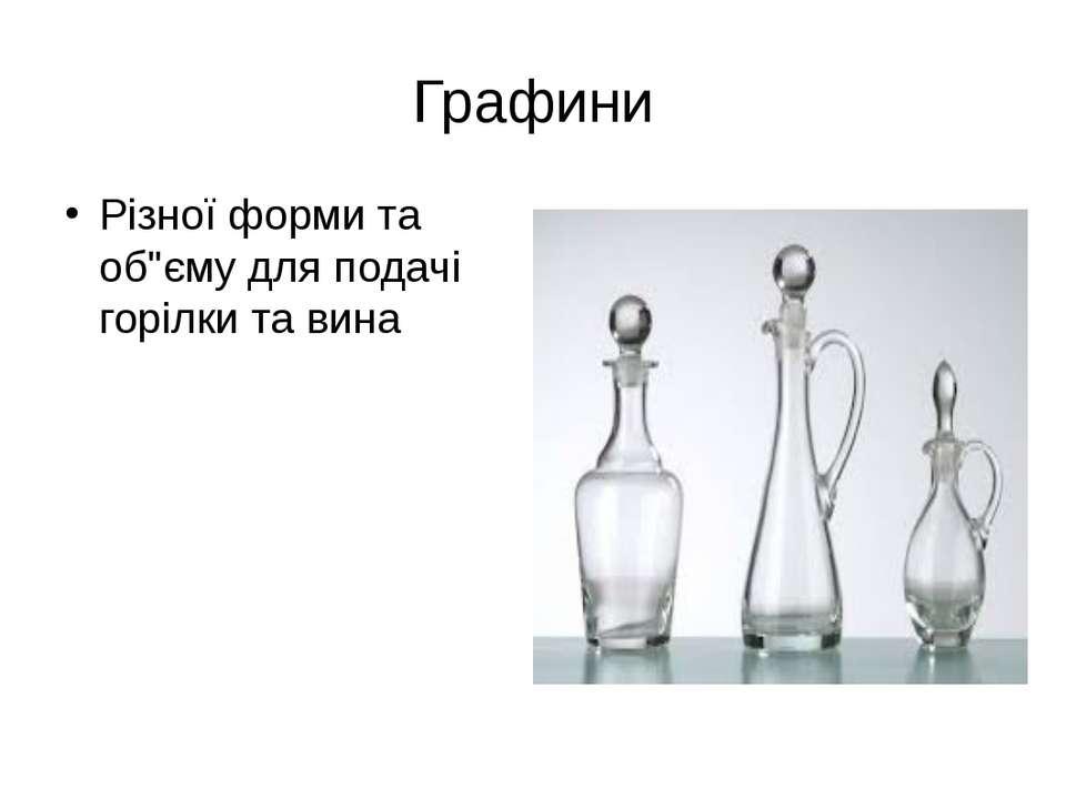 """Графини Різної форми та об""""єму для подачі горілки та вина"""
