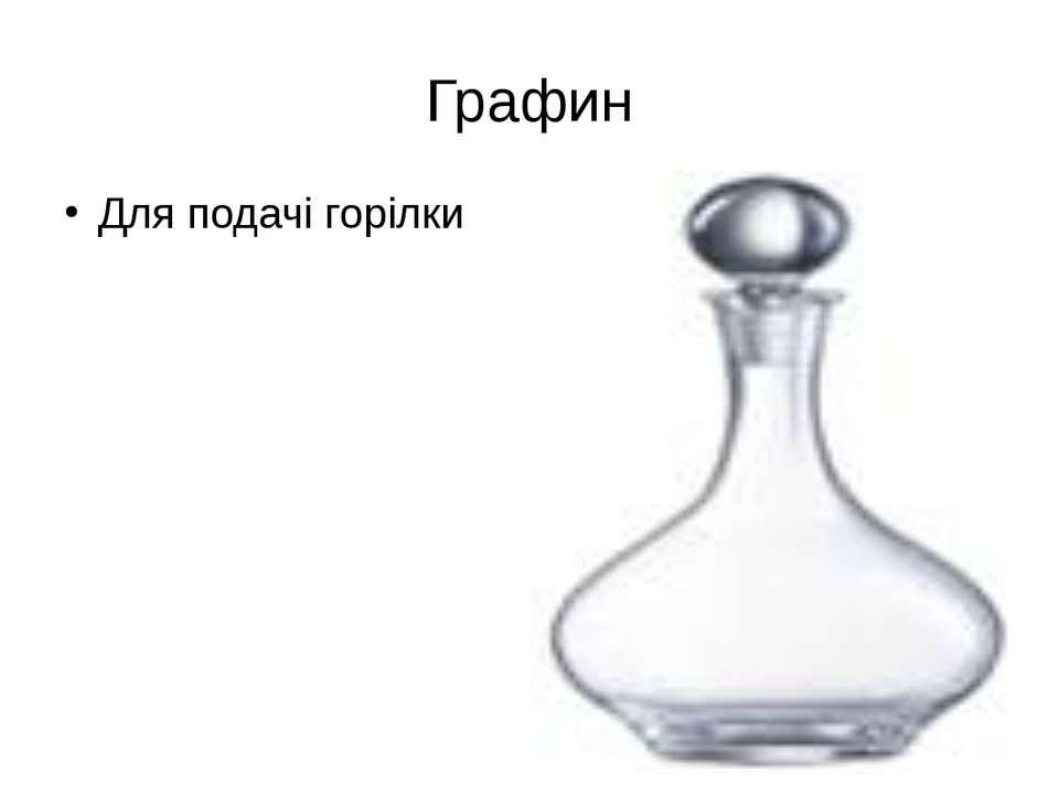 Графин Для подачі горілки