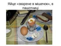 Яйце «зварене в мішечок», в пашотниці