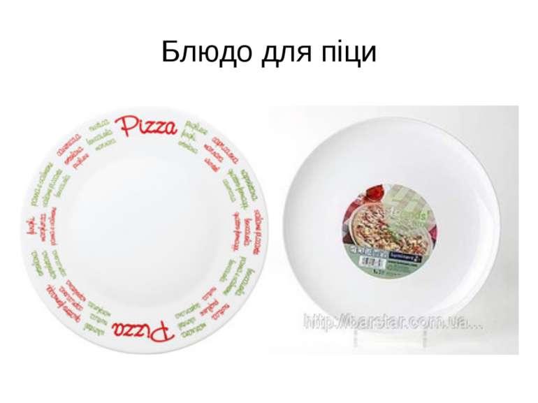 Блюдо для піци