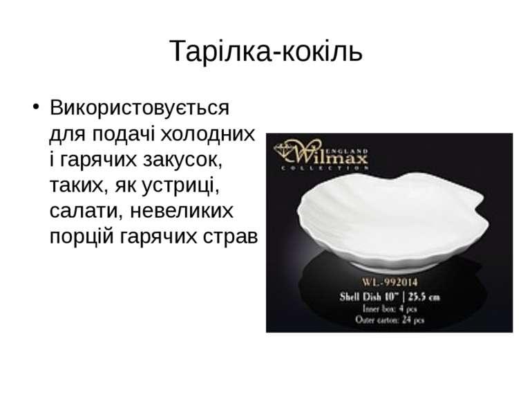 Тарілка-кокіль Використовується для подачі холодних і гарячих закусок, таких,...