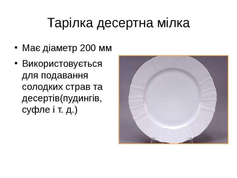 Тарілка десертна мілка Має діаметр 200 мм Використовується для подавання соло...