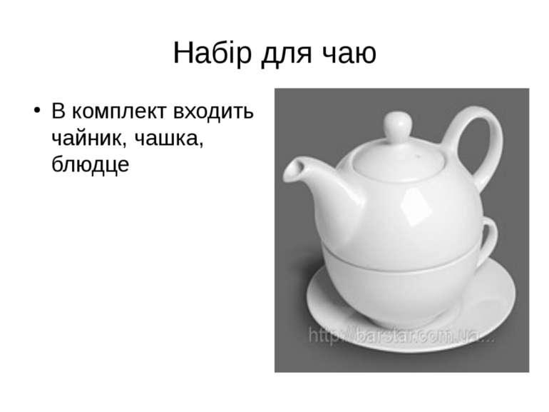 Набір для чаю В комплект входить чайник, чашка, блюдце