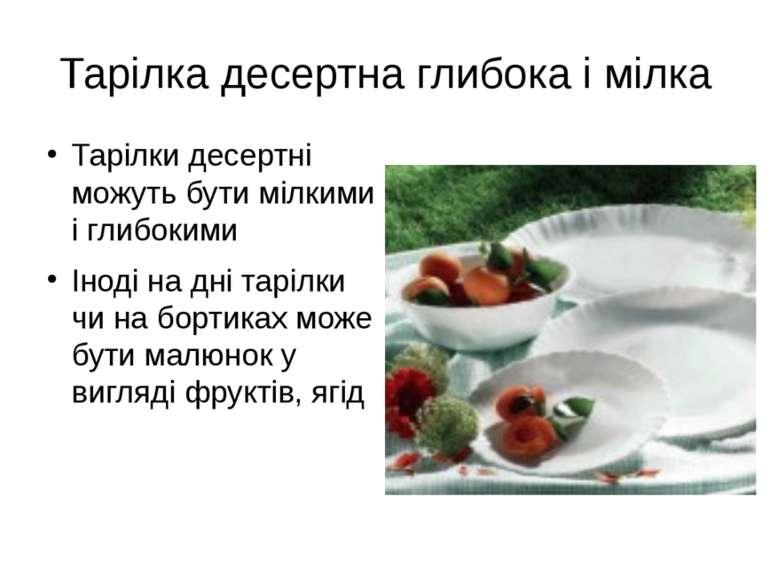 Тарілка десертна глибока і мілка Тарілки десертні можуть бути мілкими і глибо...