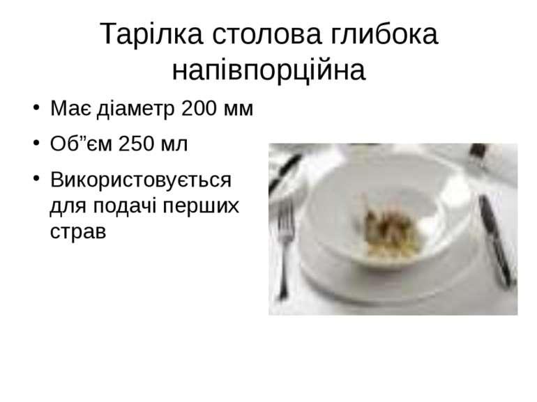 """Тарілка столова глибока напівпорційна Має діаметр 200 мм Об""""єм 250 мл Викорис..."""