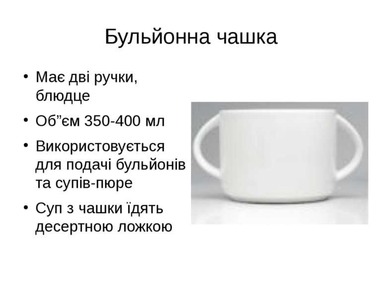 """Бульйонна чашка Має дві ручки, блюдце Об""""єм 350-400 мл Використовується для п..."""