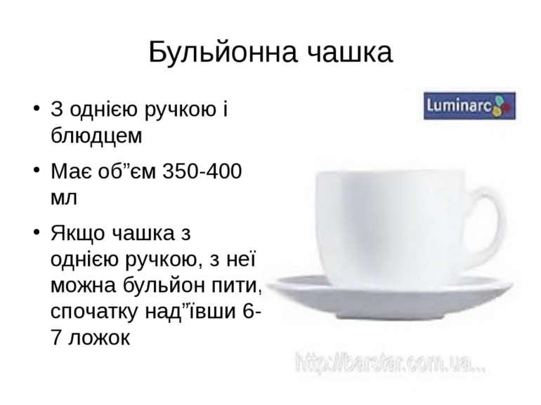 """Бульйонна чашка З однією ручкою і блюдцем Має об""""єм 350-400 мл Якщо чашка з о..."""