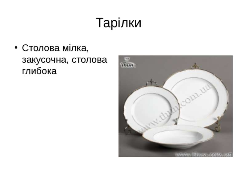 Тарілки Столова мілка, закусочна, столова глибока