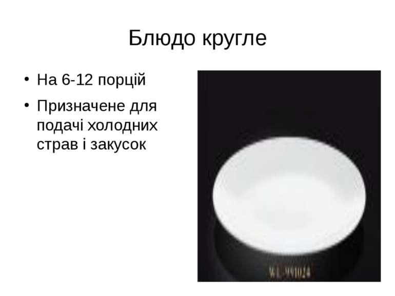 Блюдо кругле На 6-12 порцій Призначене для подачі холодних страв і закусок