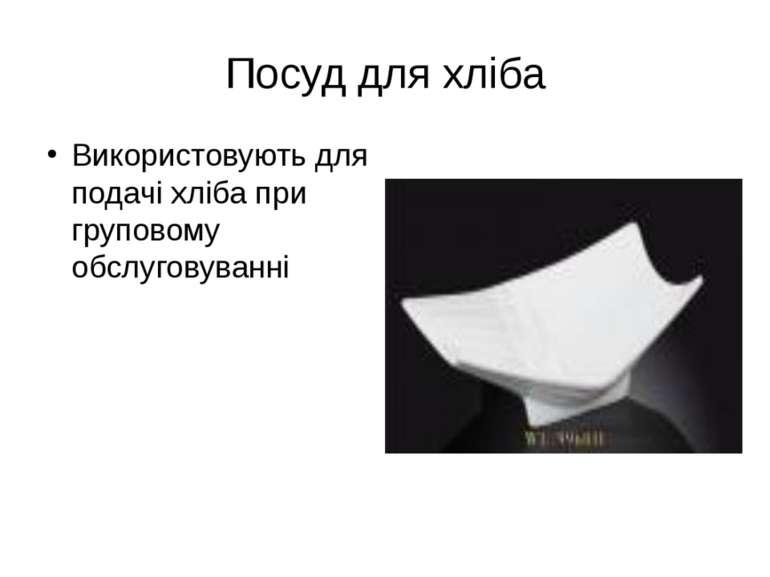Посуд для хліба Використовують для подачі хліба при груповому обслуговуванні