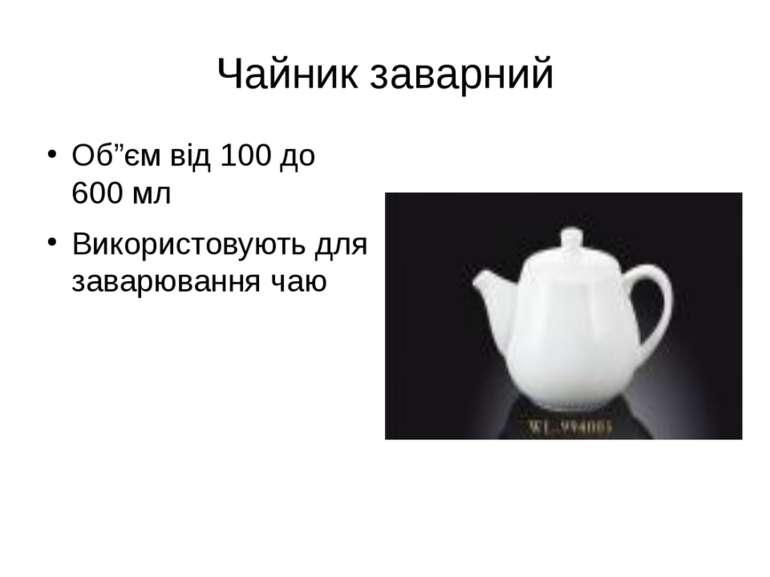"""Чайник заварний Об""""єм від 100 до 600 мл Використовують для заварювання чаю"""