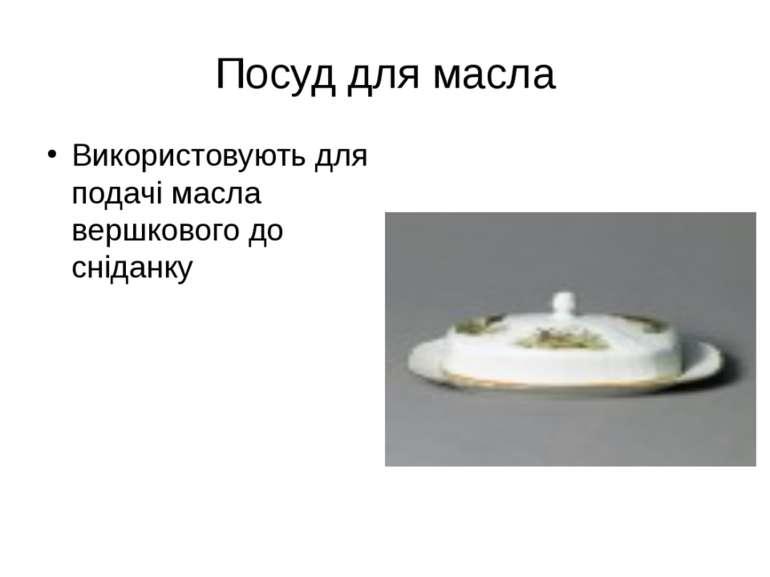 Посуд для масла Використовують для подачі масла вершкового до сніданку