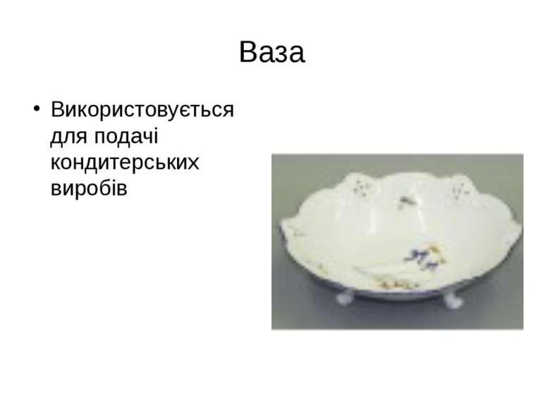 Ваза Використовується для подачі кондитерських виробів