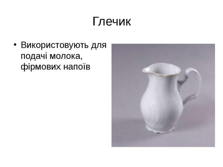 Глечик Використовують для подачі молока, фірмових напоїв